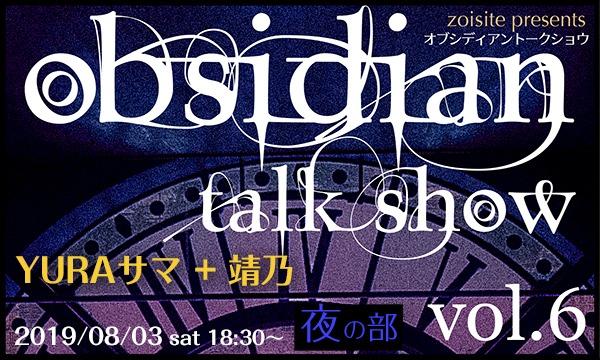 【obsidian talk show】vol.6 (夜の部) YURAサマ + 靖乃 イベント画像1