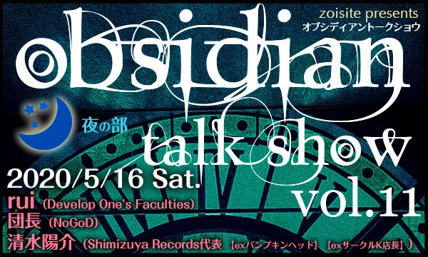 zoisite presents『obsidian talk show』vol.11 夜の部 [rui+団長+清水陽介] イベント画像2