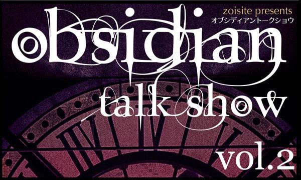 【obsidian talk show】vol.2 (昼の部) aie+依織 イベント画像1