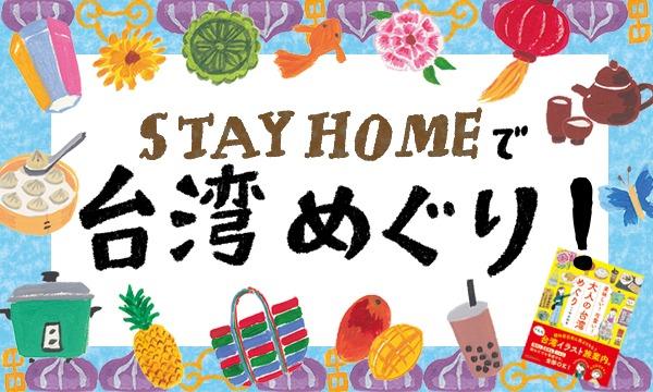 【オンライン開催】STAY HOMEで台湾めぐり!トークイベント イベント画像1