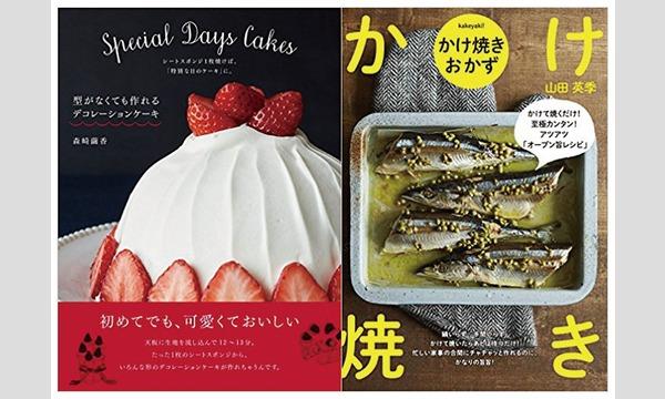 森崎繭香・山田英季「型がなくても作れるデコレーションケーキ」「かけ焼きおかず」食べれて学べるワークショップ。 イベント画像1
