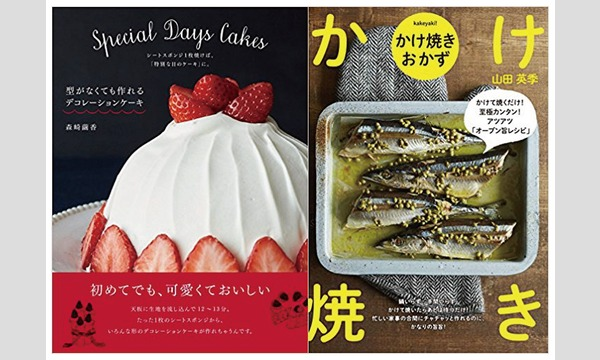 森崎繭香・山田英季「型がなくても作れるデコレーションケーキ」「かけ焼きおかず」食べれて学べるワークショップ。 イベント画像3