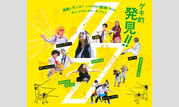 ストレンジシード静岡2021【来場者登録】 イベント画像1