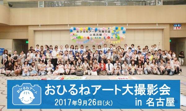 第2回おひるねアート大撮影会in名古屋 イベント画像1