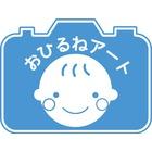 名古屋おひるねアート大撮影会実行委員会 イベント販売主画像