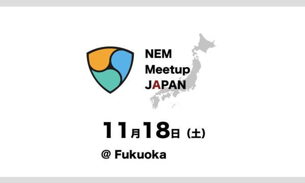 「NEMミートアップ JAPAN」in福岡 in福岡イベント