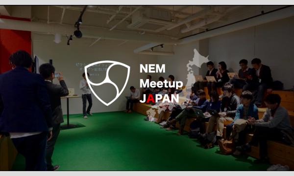 「NEMミートアップ JAPAN」in福岡 イベント画像2