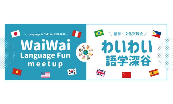 11月19日 - WaiWai Fukaya language exchange わいわい 語学深谷 イベント画像1
