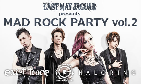 "LAST MAY JAGUAR presents ""MAD ROCK PARTY Vol.2"" イベント画像1"