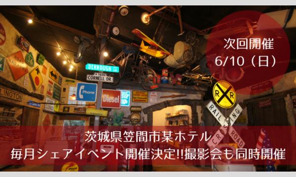 6/10(日)茨城県笠間市某ホテルシェアイベント イベント画像1