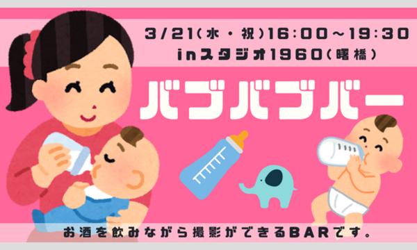 PhotoPlus撮影会 2018年3月21日(水・祝)16:00-19:30 バブバブバー イベント画像1