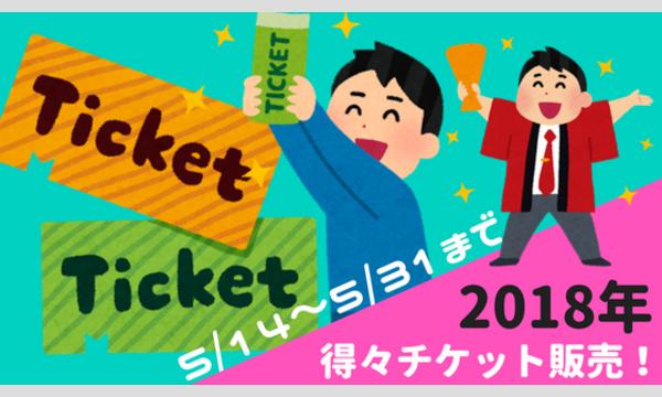 2018年得々チケット販売 イベント画像1