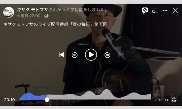 ライブ配信番組キサクモトフサ「僕の毎日」5月配信分 イベント画像3