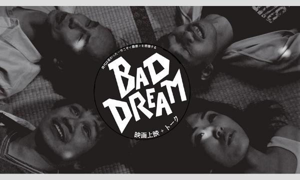 『BADDREAM』Do楽座第3回上映会 イベント画像1