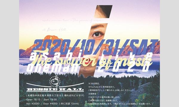 10/31(土)『asahiワンマンライブ2020〜The power of music~』 イベント画像1