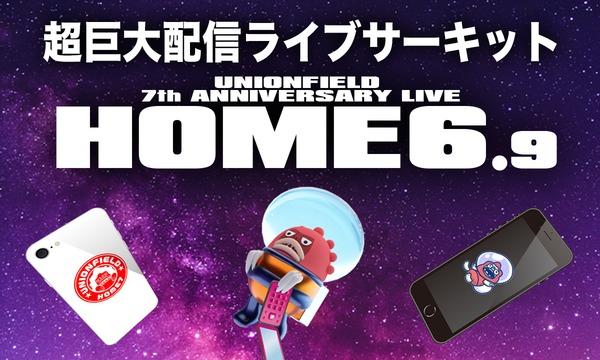 無観客配信サーキット HOME6.9 イベント画像1