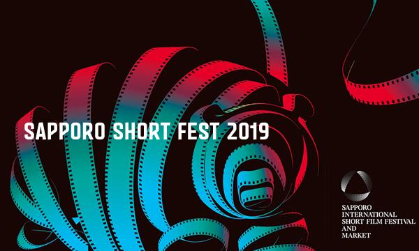 第14回札幌国際短編映画祭-SSF2019 オープニング&アワードセレモニー イベント画像1