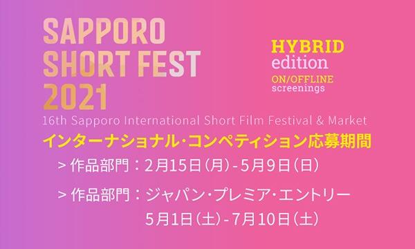 第16回 札幌国際短編映画祭:インターナショナルコンペティション応募料 イベント画像1