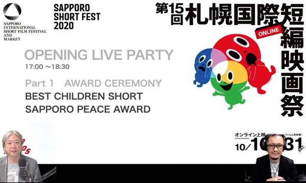 第16回 札幌国際短編映画祭:インターナショナルコンペティション応募料 イベント画像2