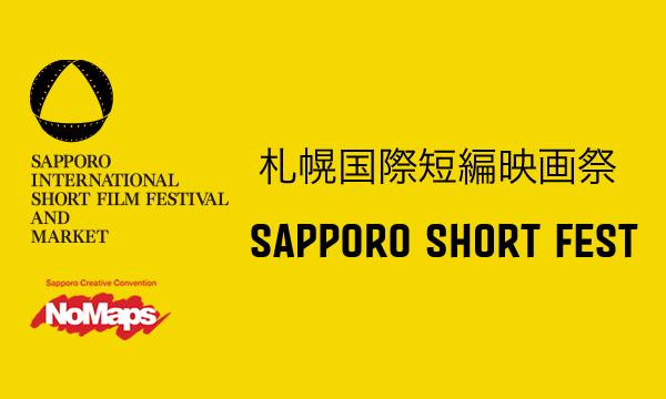 第13回札幌国際短編映画祭:作品募集 イベント画像1