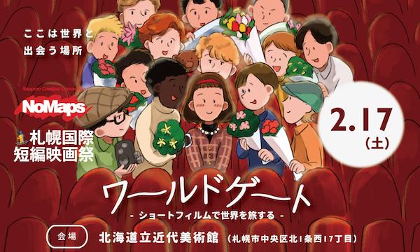 札幌国際短編映画祭 特別上映会「ワールドゲート」 -ショートフィルムで世界を旅する- in北海道イベント