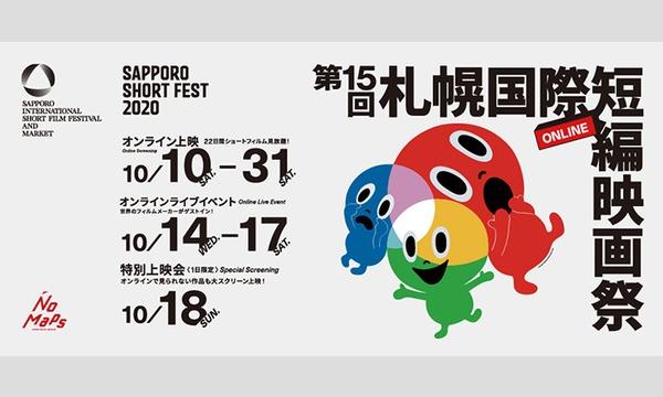 第15回 札幌国際短編映画祭:特別上映会(10月18日) イベント画像1