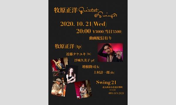 牧原正洋クインテット@小倉Swing21動画配信オンラインライブ イベント画像1