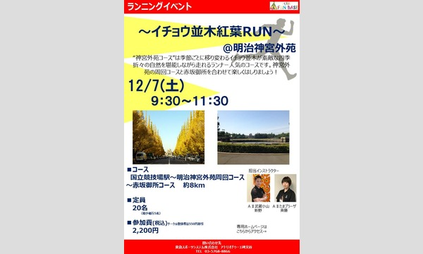 TRAININGRUN@明治神宮外苑~イチョウ並木紅葉RUN~ イベント画像2
