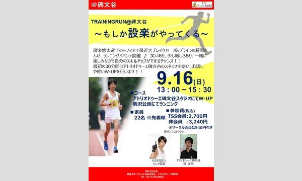TRAININGRUN@碑文谷〜もしか設楽がやってくる〜 イベント画像2