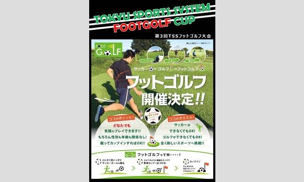 第3回 TSSフットゴルフ大会 イベント画像1