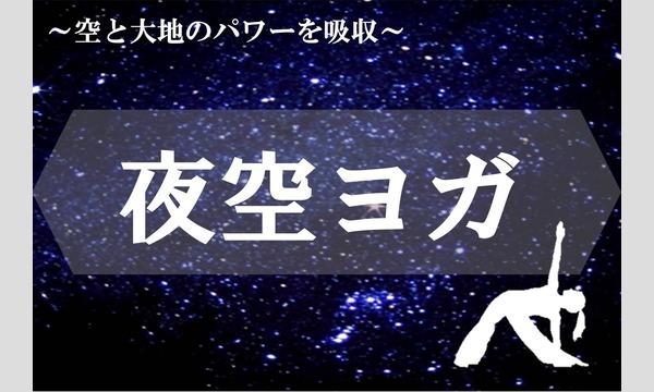 夜空ヨガ inルーフガーデン イベント画像1