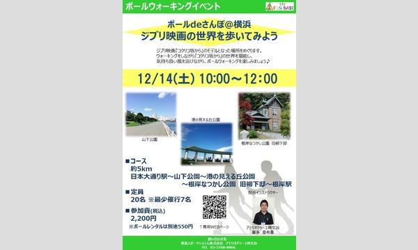ポールdeさんぽ@横浜〜ジブリ映画の世界を歩いてみよう〜 イベント画像2