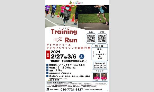 Training Run アトリオドゥーエ オンラインマラソン大会 走行会①  イベント画像1