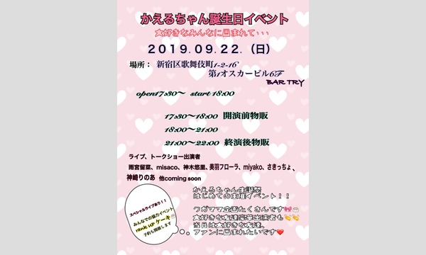 かえるちゃん誕生日イベント イベント画像2