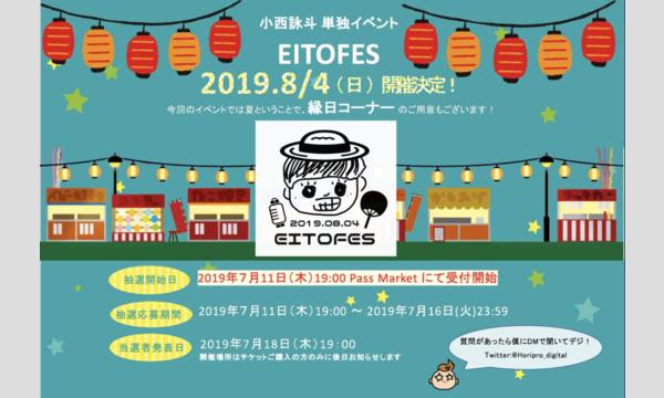 【8月4日(日)開催!!】小西詠斗単独イベント「 EITOFES 」 イベント画像1