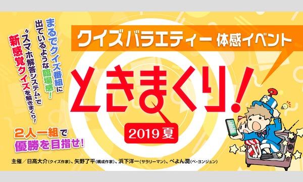 クイズバラエティー体感イベント「ときまくり!」2019夏 イベント画像1