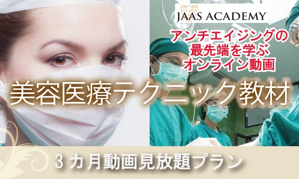 【動画教材】JAASアカデミー 美容医療テクニック教材~アンチエイジングの最先端がまるわかり!手術ライブ・講義 イベント画像1
