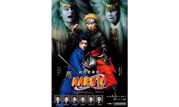 【Yahoo!プレミアム会員限定】新作歌舞伎 NARUTO -ナルト- @東京 新橋演舞場