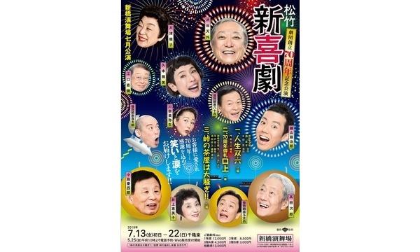 【Yahoo!プレミアム会員限定】松竹新喜劇 @東京 新橋演舞場