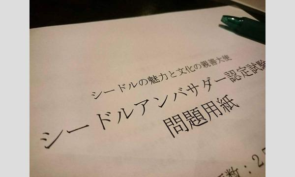 第6回シードルアンバサダー講義付き認定試験 in 札幌(講義:一歩踏み込んだシードル概論) イベント画像2