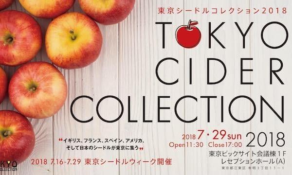 一般社団法人日本シードルマスター協会の東京シードルコレクション2018@東京ビックサイトイベント
