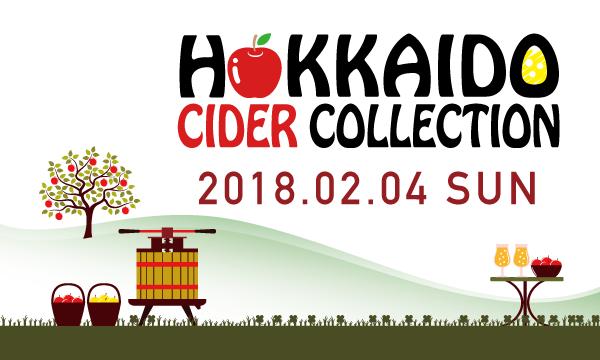 北海道シードルコレクション2018 in 札幌 イベント画像1