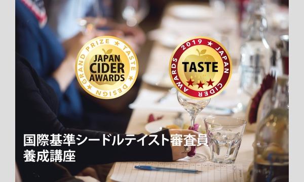 国際基準シードル(Cider)テイスティング審査員育成講座(全3回) イベント画像1