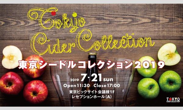 東京シードルコレクション2019 イベント画像1
