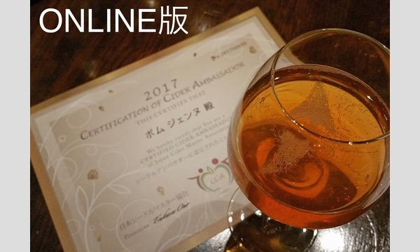一般社団法人日本シードルマスター協会の第20回シードルアンバサダー講義付き試験(補講:シードル概論&特別試験対策)オンライン版イベント