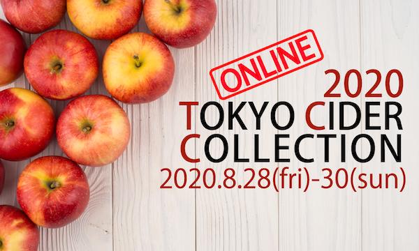 一般社団法人日本シードルマスター協会の東京シードルコレクション2020 ONLINEイベント