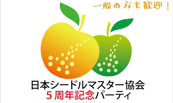 日本シードルマスター協会設立5周年記念パーティ(お土産付) イベント画像1