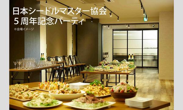 日本シードルマスター協会設立5周年記念パーティ(お土産付) イベント画像2