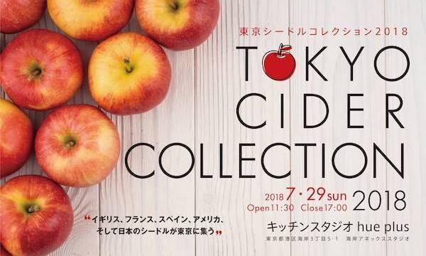 東京シードルコレクション2018 イベント画像1