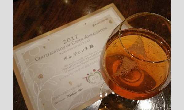 一般社団法人日本シードルマスター協会の第18回シードルアンバサダー講義付き試験(補講:シードル概論&特別試験対策)イベント